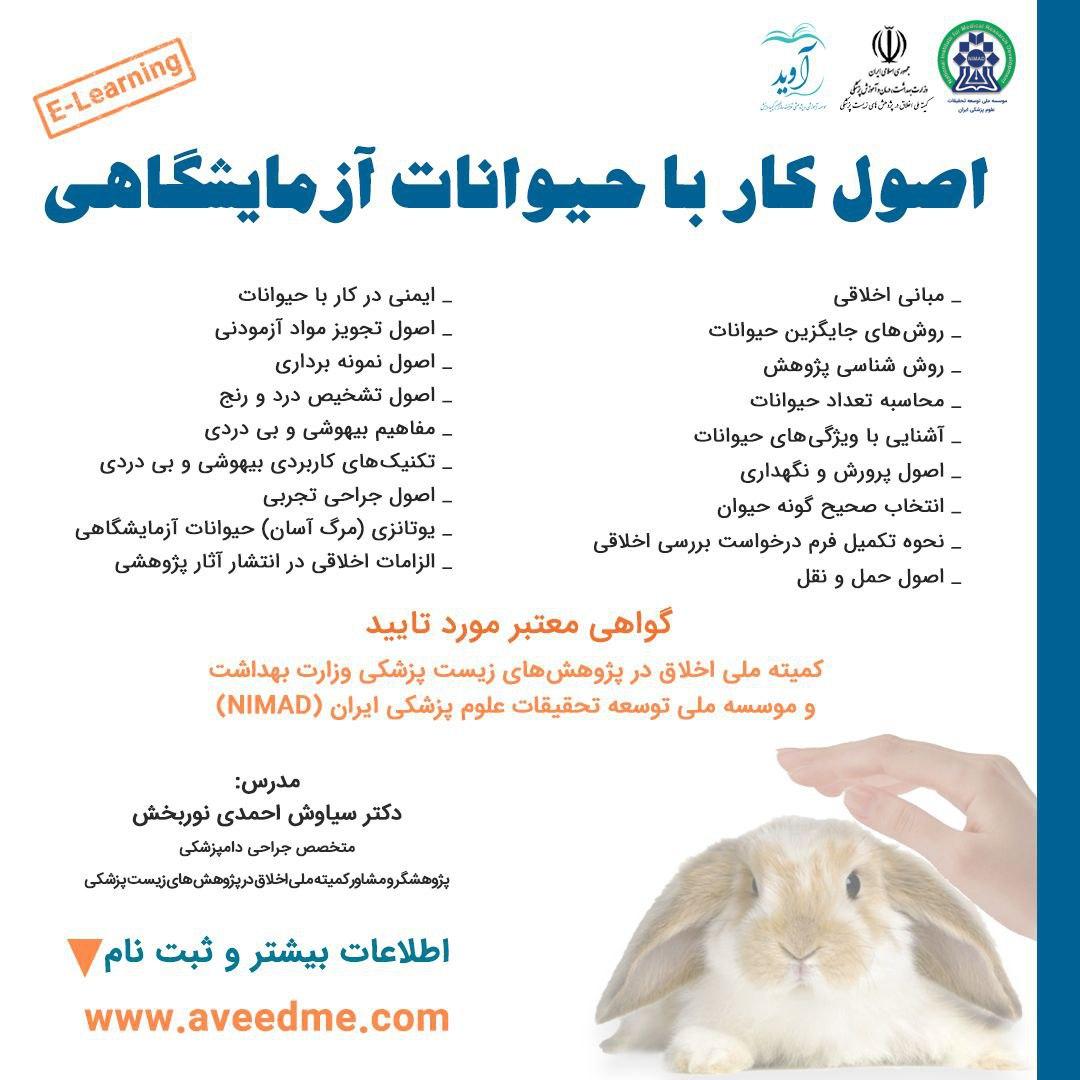 اخذ مجوز از کارگروه اخلاق وزارت بهداشت برای برگزاری دوره کار با حیوانات آزمایشگاهی