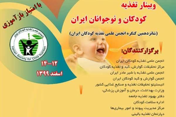 شانزدهمین همایش انجمن علمی تغذیه کودکان ایران