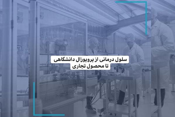 """كارگاه""""سلول درمانى از پروپوزال دانشگاهى تا محصول تجارى"""""""