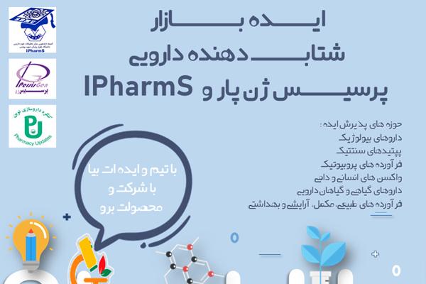 ایده بازار شتاب دهنده دارویی پرسیس ژن پار و  IPharmS