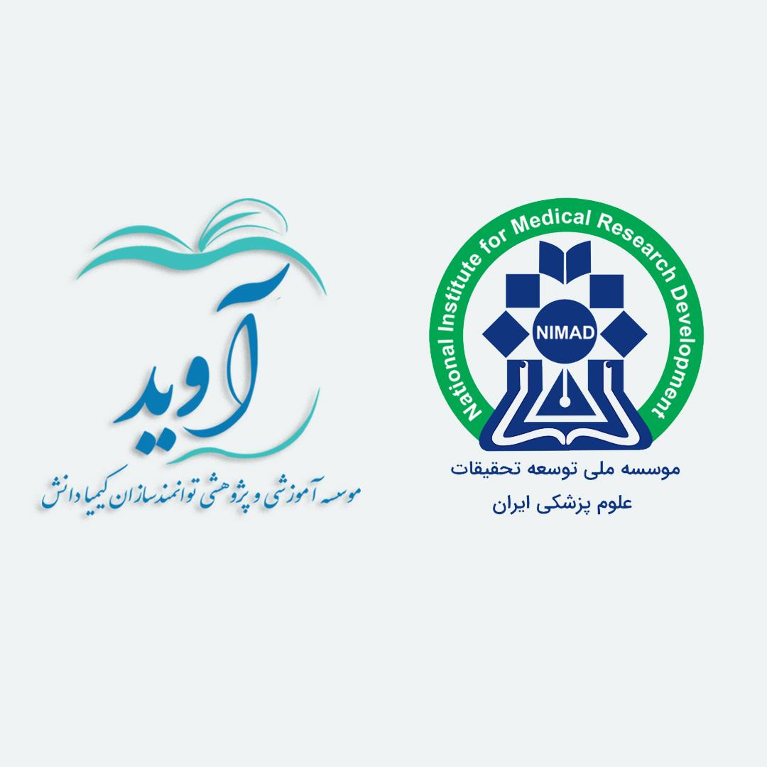 انعقاد تفاهم نامه همکاری با موسسه NIMAD
