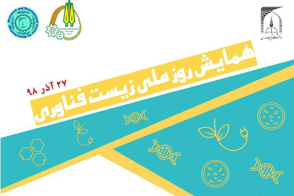 همایش روز ملی زیست فناوری