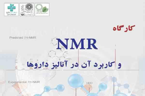 NMR  و کاربرد آن در آنالیز داروها