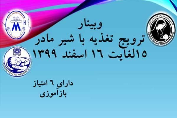 همایش سالیانه انجمن علمی تغذیه با شیر مادر ایران