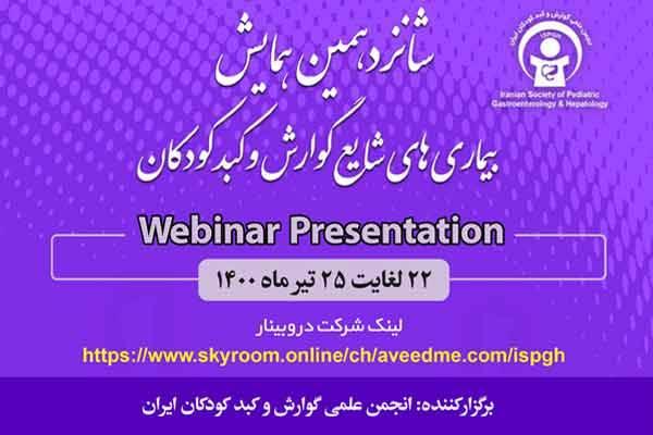 شانزدهمین همایش سالیانه بیماری های شایع گوارش و کبد کودکان ایران