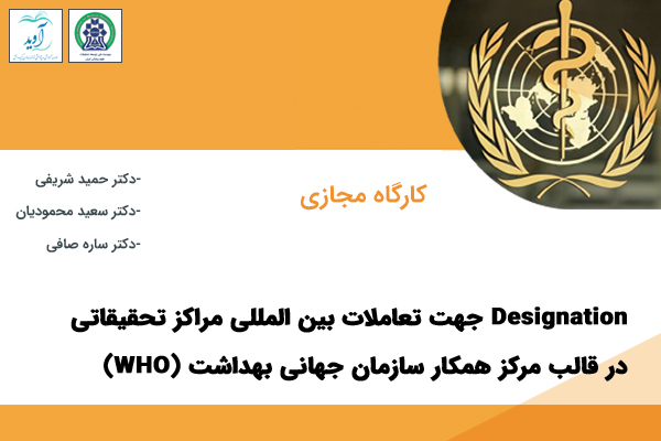 کارگاه Designation جهت تعاملات بین المللی با WHO