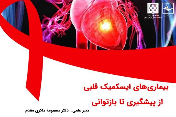 بیماری های ایسکمیک قلبی از پیشگیری تا بازتوانی