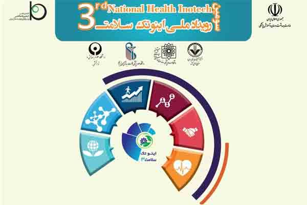 سومین رویداد ملی اینوتک سلامت