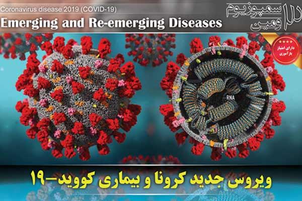 ویروس جدید کرونا و بیماری کووید ۱۹