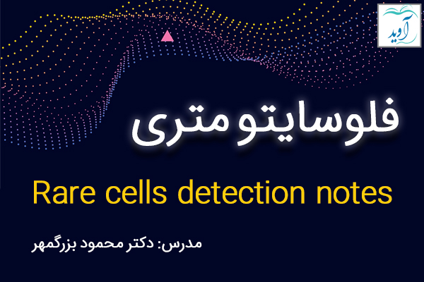 Rare cells detection notes
