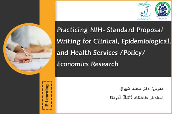 نگارش پروپوزال استاندارد مطابق الگوی انستیتوی ملی سلامت آمریکا (NIH)