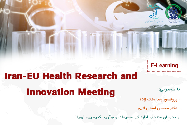 Iran-EU Health Research and Innovation Meeting