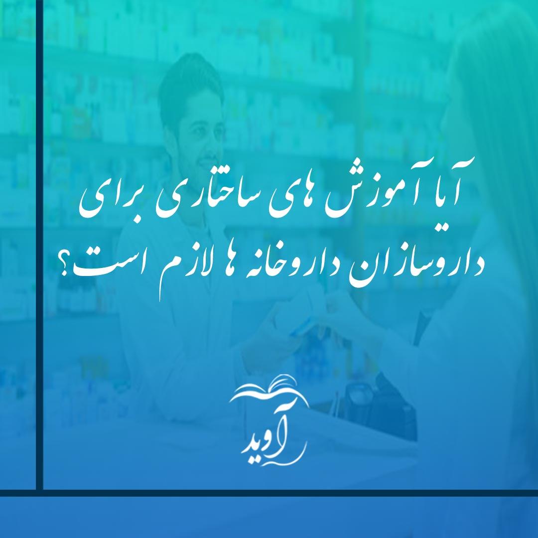آیا آموزش های ساختاری برای داروسازان داروخانه ها لازم است؟