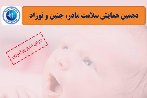 دهمين همایش سلامت مادر، جنين و نوزاد
