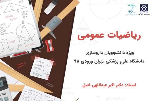ریاضیات عمومی ویژه دانشجویان داروسازی دانشگاه علوم پزشکی تهران ورودی ۹۸