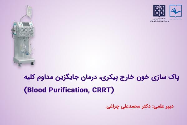 پاک سازی خون، درمان جایگزین مداوم کلیه (Blood Purification, CRRT)