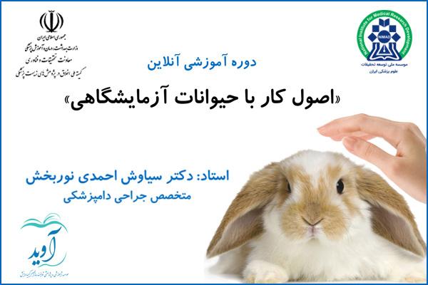 دوره جامع اصول کار با حیوانات آزمایشگاهی