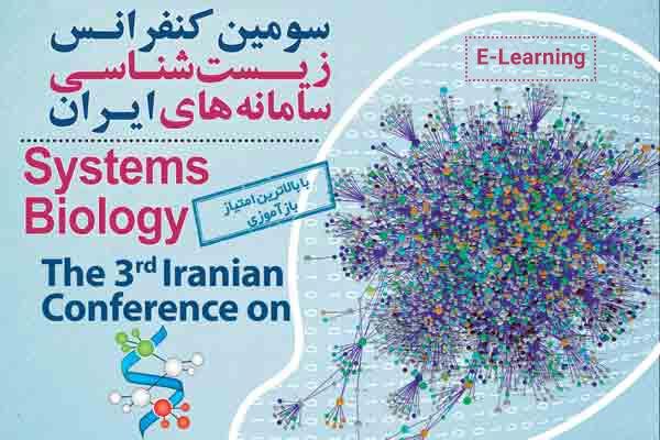 کنفرانس زیست شناسی سامانه های ایران