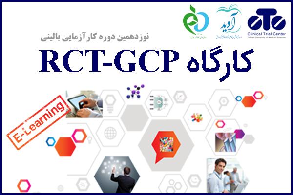 RCT-GCP
