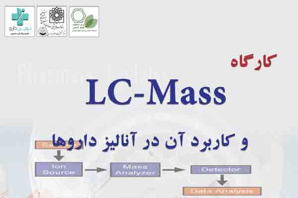 LC-Mass و کاربردآن در آنالیز داروها