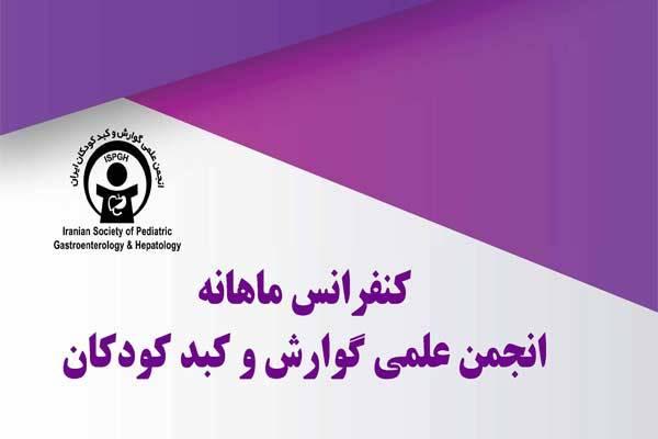 کنفرانس ماهانه انجمن علمی گوارش و کبد کودکان