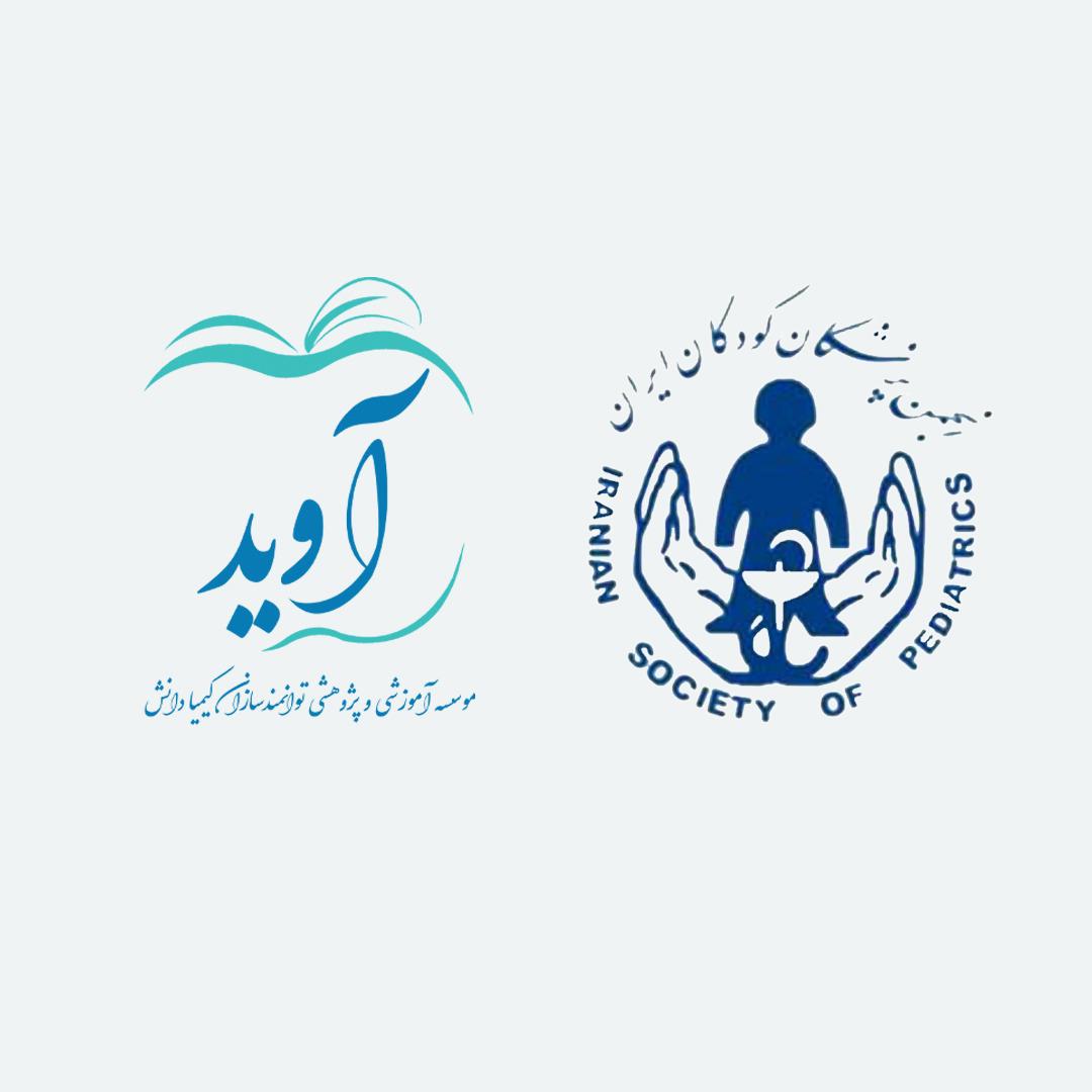 گروه آوید مجری چهل و یکمین همایش سالیانه انجمن پزشکان کودکان ایران