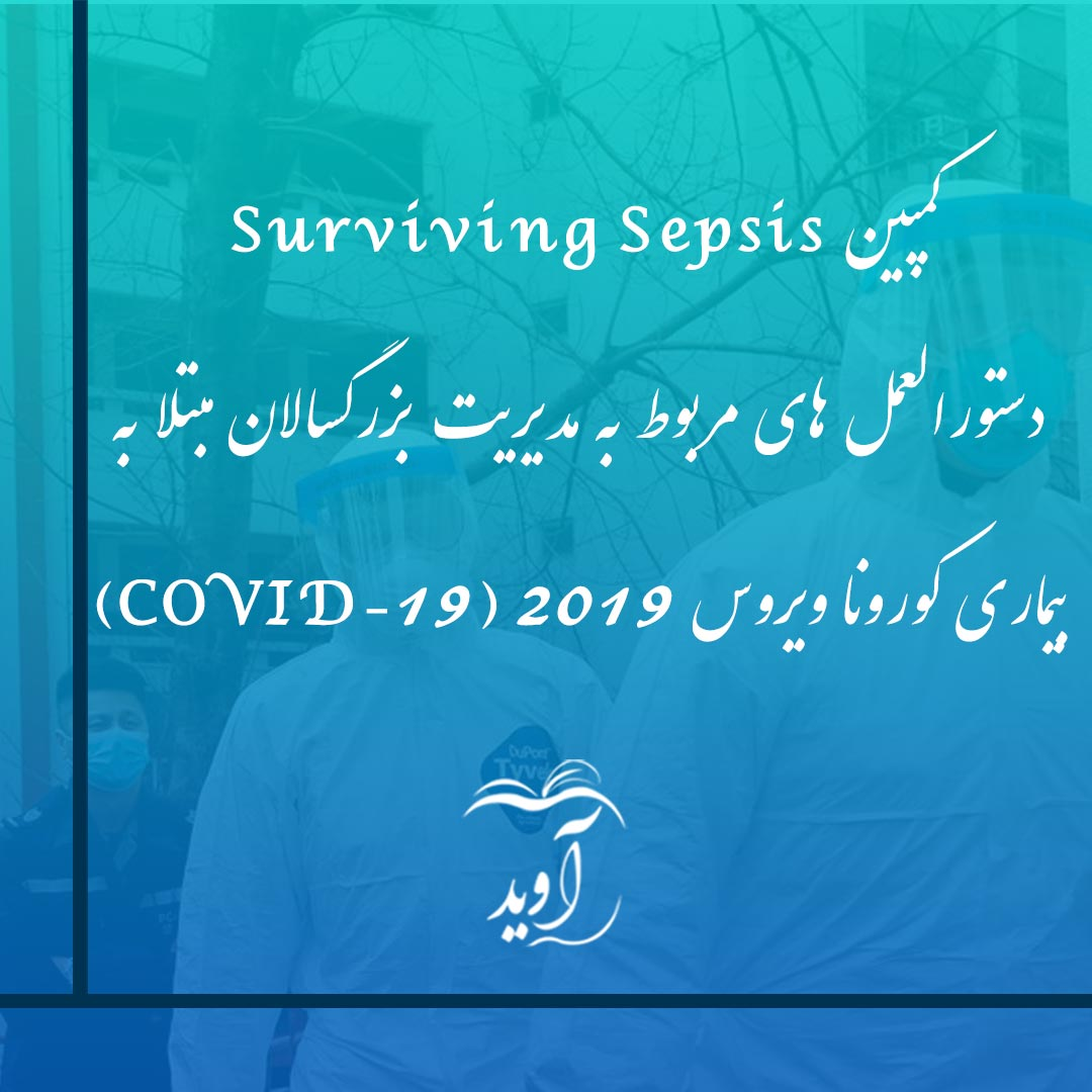 کمپین Surviving Sepsis