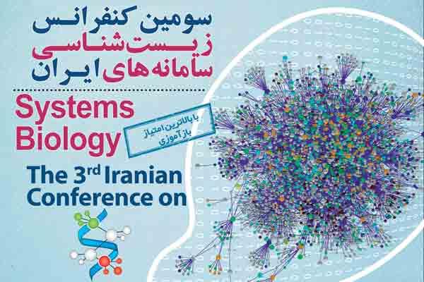 سومین کنفرانس زیست شناسی سامانه های ایران