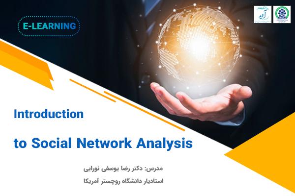 کارگاه مقدماتی تحلیل شبکههای اجتماعی