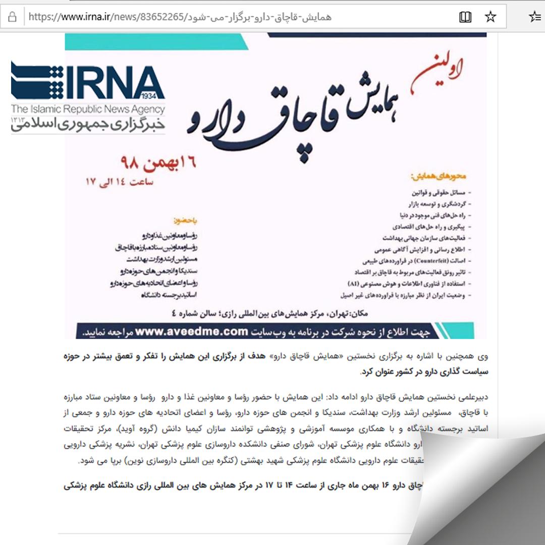 خبرگزاری جمهوری اسلامی ایران (ایرنا)